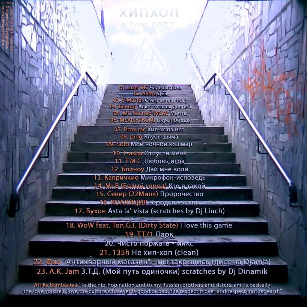 хипхоп в Туле 2007 – моими ушами (compile by vap)