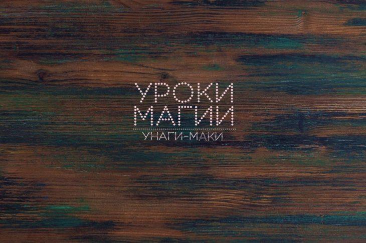 """Унаги-Маки """"Уроки магии"""" [2018] cover"""