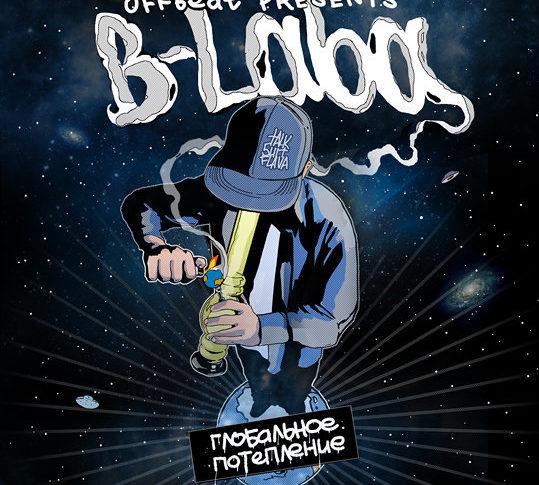 B-Laba -- Глобальное потепление (2010/re2014)