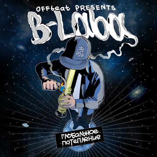 B-Laba a.k.a. Che Bazza -- Глобальное потепление (2010/re2014)