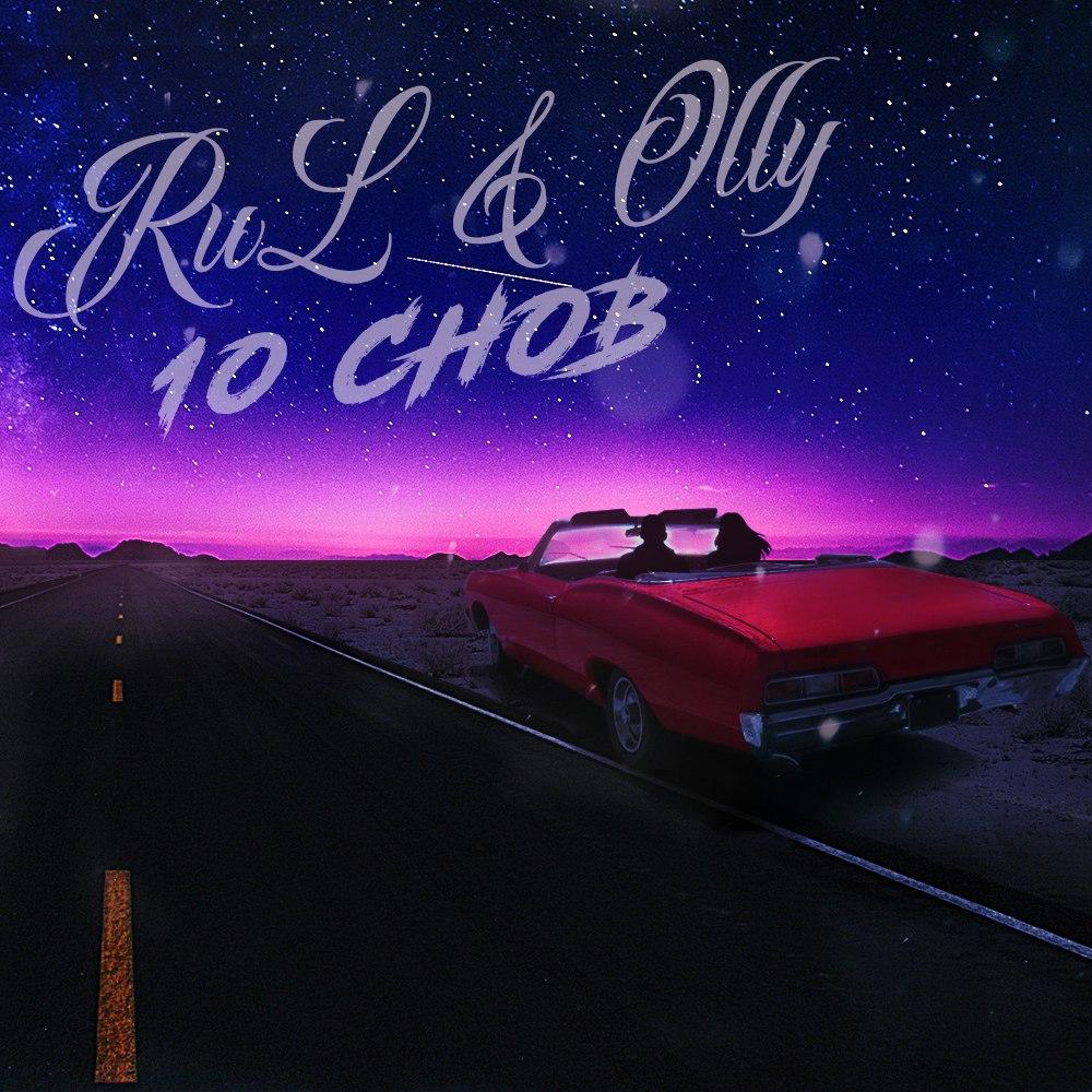 RuL & Olly «10 Снов» (2017)